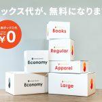 サマリーポケット収納ボックス0円
